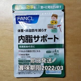 ファンケル(FANCL)の未開封新品 内脂サポート1ヶ月120粒 即日発送(ダイエット食品)