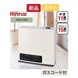 リンナイ(Rinnai)の新品 リンナイ SRC-365E ガスファンヒーター プロパンガス用+ガスコード(ファンヒーター)