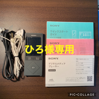 ウォークマン(WALKMAN)のひろ様専用 SONY ソニー walkman  NW-A17 64GB (ポータブルプレーヤー)