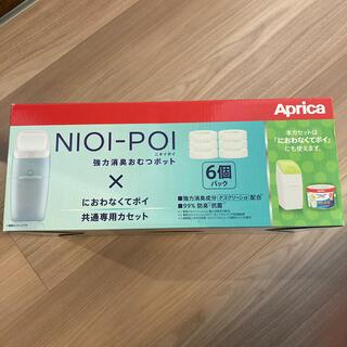 アップリカ(Aprica)のアップリカ ニオイポイ におわなくてぽい 共通専用カセット(紙おむつ用ゴミ箱)