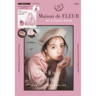 メゾンドフルール(Maison de FLEUR)のe-ムック本 付録 Maison de FLEUR MY ECOBAG BOOK(エコバッグ)