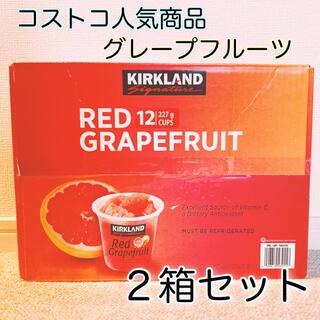 コストコ グレープフルーツ シロップ漬け(フルーツ)