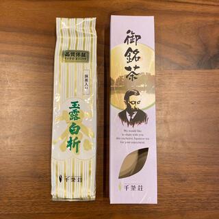 千茶荘 玉露白折(茶)