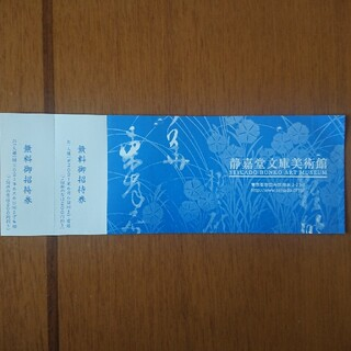 ミツビシ(三菱)の静嘉堂文庫美術館 2回分 無料 招待 券(美術館/博物館)