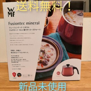 ヴェーエムエフ(WMF)の新品 WMF  フュージョンテック ミネラル マルチポット14cm蓋付き(鍋/フライパン)