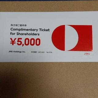 ジンズ(JINS)のJINS 株主優待 5000円分(ショッピング)