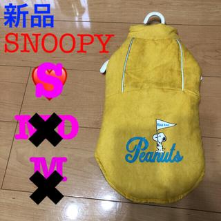 スヌーピー(SNOOPY)のSNOOPY(スヌーピー)ダウンベスト 犬服 S.MDサイズ(ペット服/アクセサリー)