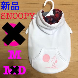 スヌーピー(SNOOPY)のSNOOPY(スヌーピー)パーカー 犬服 S.M.MD(ペット服/アクセサリー)