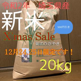 令和2年新米 彩のかがやき×20kg(米/穀物)