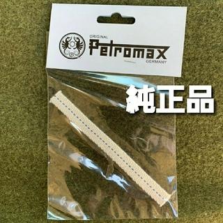 ペトロマックス(Petromax)のペトロマックス 純正 替芯 替え芯 ウイック HL1 ストームランタン ウィック(ライト/ランタン)