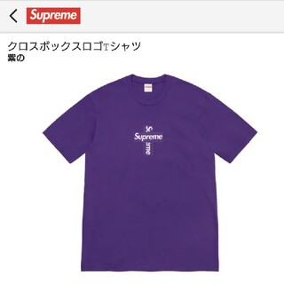 シュプリーム(Supreme)の【送料無料】Supreme Cross Box Logo Tee パープル M(Tシャツ/カットソー(半袖/袖なし))