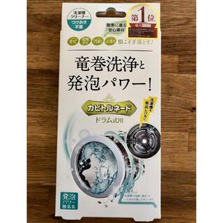 【新品】洗濯槽クリーナー カビトルネード ドラム式用