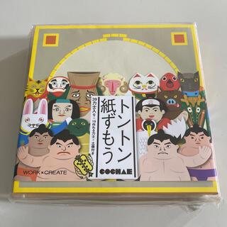 コクヨ(コクヨ)のコクヨ トントン紙ずもう (絵本/児童書)