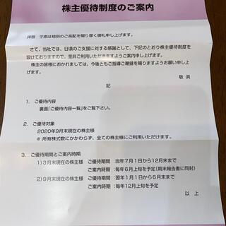 ミツビシ(三菱)の三菱マテリアル株主優待券 金銀プラチナ(その他)