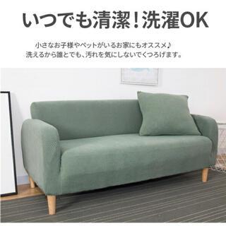 ソファーカバー 新品未使用 2〜3人掛けサイズ(ソファカバー)