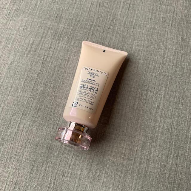 Yakult(ヤクルト)のPARABIO ACパック ヤクルト スキンケア パラビオ 化粧品 コスメ/美容のスキンケア/基礎化粧品(クレンジング/メイク落とし)の商品写真