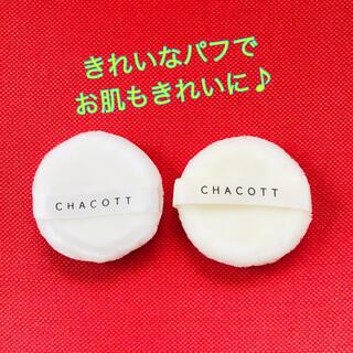 チャコット(CHACOTT)のchacott 化粧パフ 2つセット(パフ・スポンジ)