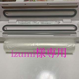 ヤマゼン(山善)のフードパック真空パック機YVDー101(調理道具/製菓道具)