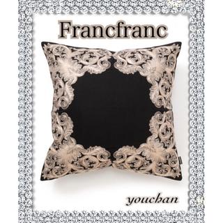 フランフラン(Francfranc)のFrancfranc エンブリュ クッションカバー 定価¥5500(クッションカバー)