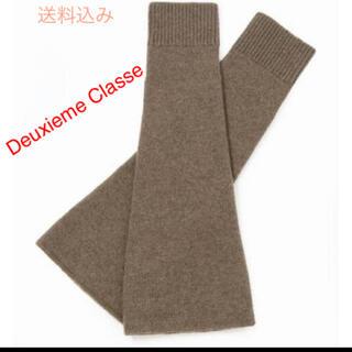 DEUXIEME CLASSE - Deuxieme Classe★CARIAGGI レッグウォーマー★ブラウン