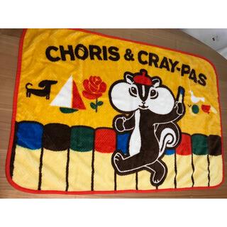 サクラクレパス(サクラクレパス)の新品 ブランケット CHORIS&CRAY-PAS 可愛いブランケット(おくるみ/ブランケット)