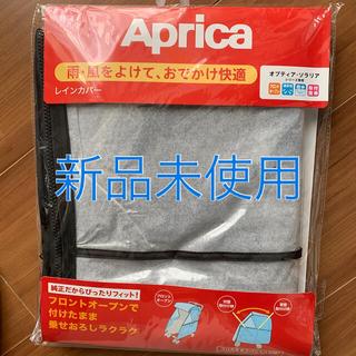 アップリカ(Aprica)のベビーカーカバー Aprica (ベビーカー用レインカバー)
