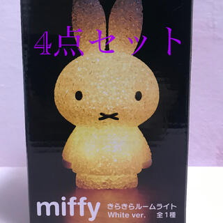 タイトー(TAITO)の【新品未開封】miffy きらきらルームライト White 4点setナムコ限定(キャラクターグッズ)