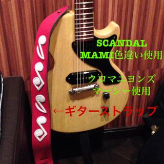 ギターストラップ音符 SCANDAL MAMI色違い(ストラップ)