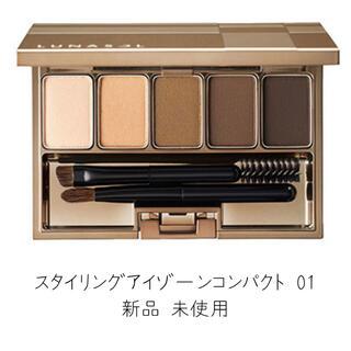 ルナソル(LUNASOL)の♡ 新品 スタイリングアイゾーン パウダー アイブロウ 眉カラー 送料込み (アイブロウペンシル)