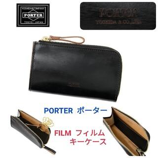 ポーター(PORTER)のPORTER ポーター★FILM フィルム  レザーキーケース 黒 ①(キーケース)
