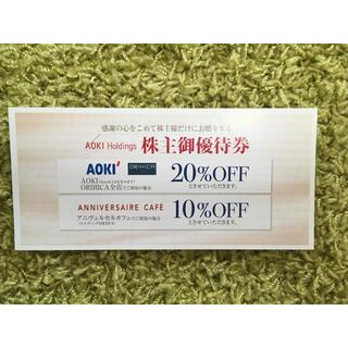 オリヒカ(ORIHICA)のAOKI株主優待券ORIHICA等20%オフ(ショッピング)