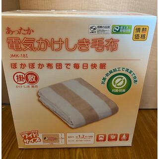 ヤマゼン(山善)の新品未開封品 あったか電気かけしき毛布 山善 ワイドサイズ(電気毛布)