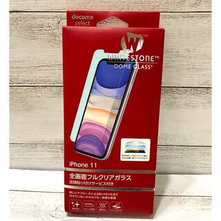 エヌティティドコモ(NTTdocomo)のiPhone11 全画面フルクリアガラス docomo select(保護フィルム)