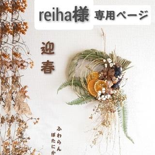 *reiha様専用*迎春 2021  正月飾り ドライフラワー  26(ドライフラワー)