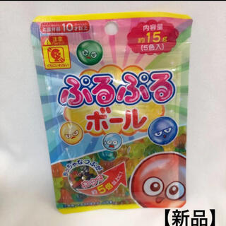 【新品】ぷるぷるボール 5色入り 15g 縁日 おうち遊び ボールすくい(その他)