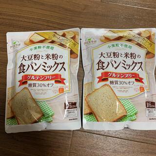 大豆粉と米粉の食パンミックス 2袋(パン)