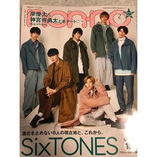 ジャニーズ(Johnny's)の新品 SixTONES表紙 non-no ノンノ特別版 2021年 02月号 (美容)