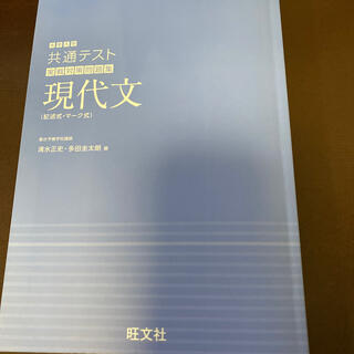 オウブンシャ(旺文社)の大学入学 共通テスト 実戦対策問題集 現代文(語学/参考書)