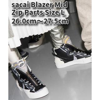 サカイ(sacai)のsacai BLAZER MID Zip Parts L 26.0〜27.5(スニーカー)