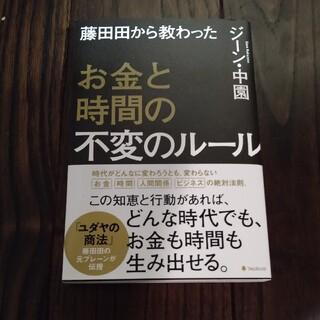 藤田田から教わったお金と時間の不変のルール(ビジネス/経済)