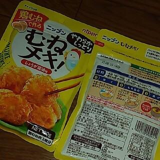 ニッシンセイフン(日清製粉)のむね肉を美味しくできるから揚げ粉 ニップン むねチキ 6袋 しょうが醤油味(調味料)