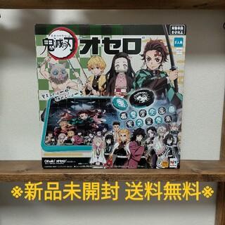 メガハウス(MegaHouse)の【新品未開封】鬼滅の刃 オセロ(キャラクターグッズ)