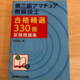 第三級アマチュア無線技士合格精選330題試験問題集(科学/技術)