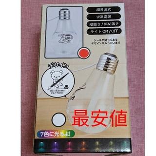 サンエックス(サンエックス)のリラックマ LEDライト付き加湿器(コーヒーカップ柄)(加湿器/除湿機)