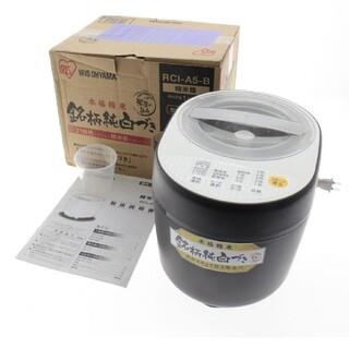 値下げ アイリスオーヤマ 精米機 RCI-A5-B 銘柄純白づき かくはん式  (精米機)