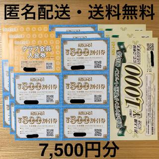 ラウンドワン 株主優待券 7,500円分(ボウリング場)