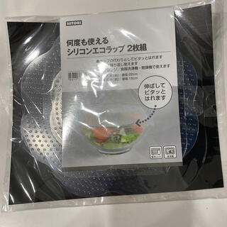 ニトリ(ニトリ)のシリコンラップ エコラップ シリコンエコラップ 大小2枚組(収納/キッチン雑貨)