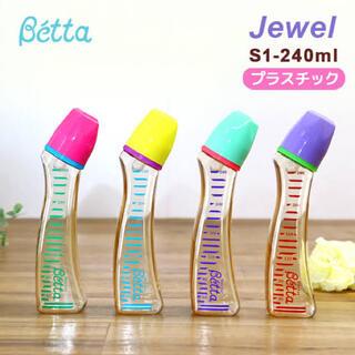 Betta 哺乳瓶 ジュエルS1 240ml グリーン
