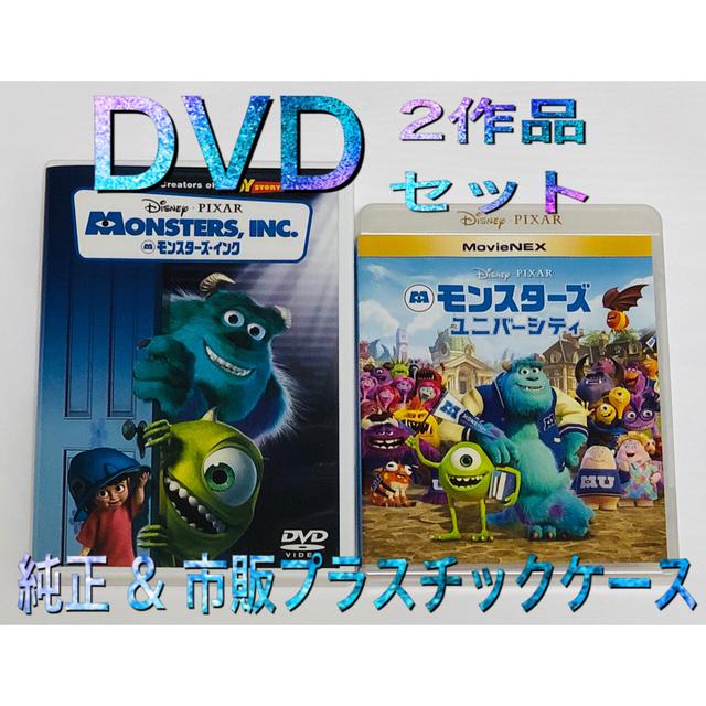 Dvd モンスターズ インク