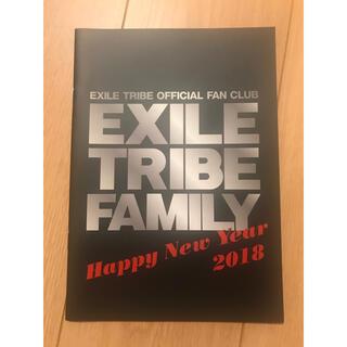 エグザイル トライブ(EXILE TRIBE)のEXILE TRIBE Family Happy New Year 2018(音楽/芸能)